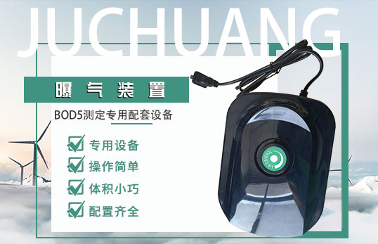 JC-BQ曝气装置[BOD5]