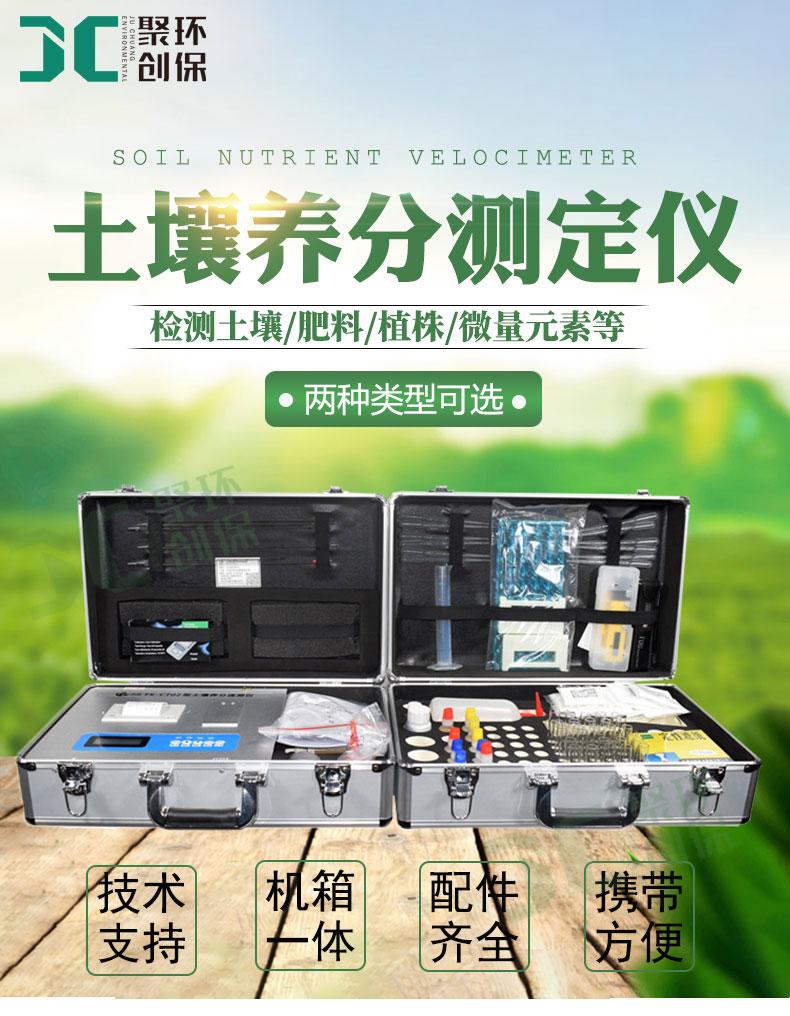 聚创土壤养分检测仪助推中国农业发展
